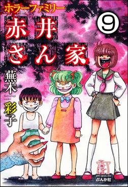 ホラーファミリー赤井さん家(分冊版) 【第9話】-電子書籍