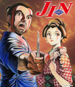 『JIN―仁― 1』きせかえ本棚【購入特典】-電子書籍