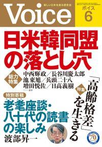 Voice 平成28年6月号