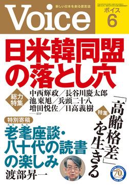 Voice 平成28年6月号-電子書籍