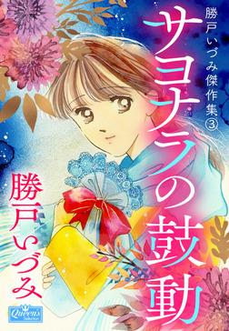 サヨナラの鼓動-電子書籍