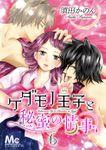 ケダモノ王子と秘蜜の情事 6