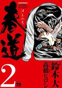 春道(2)