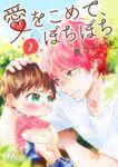 愛をこめて、ぼちぼち(マーガレットコミックスDIGITAL)