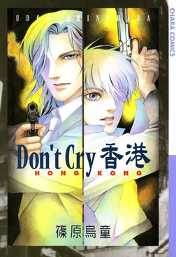 Don't Cry 香港-電子書籍