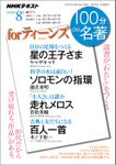 NHK 100分 de 名著 for ティーンズ2018年8月