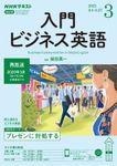 NHKラジオ 入門ビジネス英語 2021年3月号