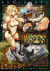 ドラゴンズクラウン(1)