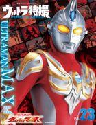 ウルトラ特撮PERFECT MOOK vol.23 ウルトラマンマックス
