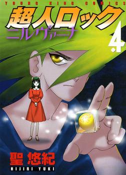 超人ロック ニルヴァーナ(4)-電子書籍