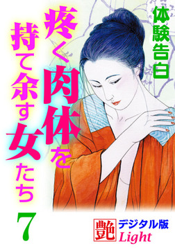 【体験告白】疼く肉体を持て余す女たち7-電子書籍