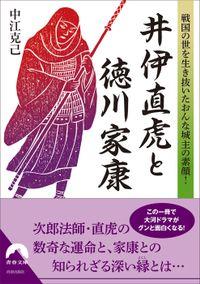 井伊直虎と徳川家康(青春文庫)