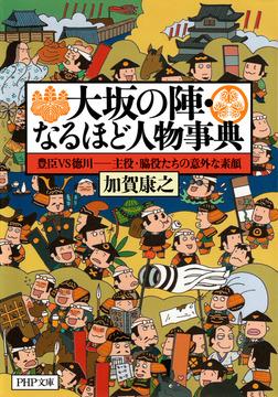 大坂の陣・なるほど人物事典 豊臣VS徳川―主役・脇役たちの意外な素顔-電子書籍