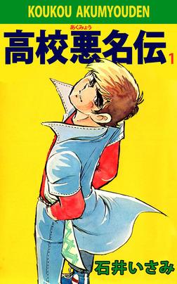 高校悪名伝 1巻-電子書籍