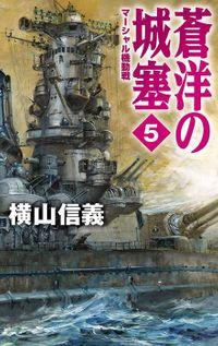 蒼洋の城塞5 マーシャル機動戦