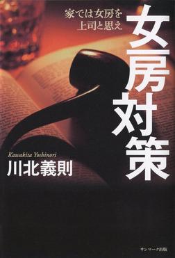 女房対策-電子書籍