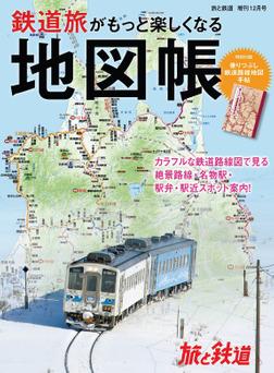 旅と鉄道 2020年増刊12月号 鉄道旅がもっと楽しくなる地図帳-電子書籍