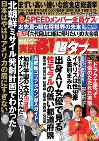 実話BUNKA超タブー vol.25【電子普及版】