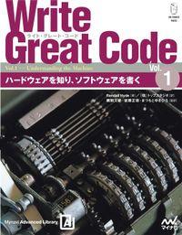 Write Great Code
