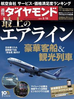 週刊ダイヤモンド 14年3月15日号-電子書籍