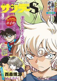 少年サンデーS(スーパー) 2020年9/1号(2020年7月22日発売)