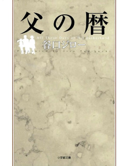 父の暦(小学館文庫)-電子書籍
