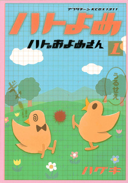 ハトのおよめさん(1)-電子書籍