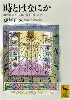 """時とはなにか 暦の起源から相対論的""""時""""まで-電子書籍"""