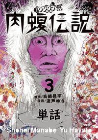闇金ウシジマくん外伝 肉蝮伝説【単話】(3)