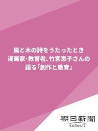 風と木の詩をうたったとき 漫画家・教育者、竹宮恵子さんの語る「創作と教育」