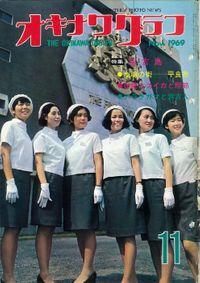 オキナワグラフ 1969年11月号 戦後沖縄の歴史とともに歩み続ける写真誌