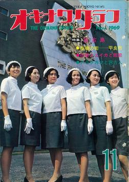 オキナワグラフ 1969年11月号 戦後沖縄の歴史とともに歩み続ける写真誌-電子書籍