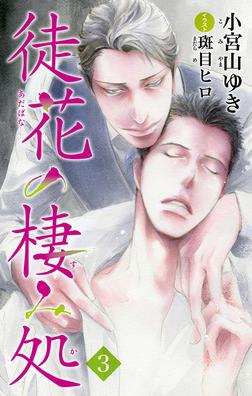 小説花丸 徒花の棲み処3-電子書籍