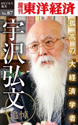 追悼 孤高の大経済学者・宇沢弘文―週刊東洋経済eビジネス新書No.87-電子書籍