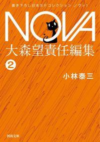 NOVA1【分冊版】忘却の侵略