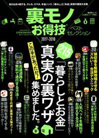 晋遊舎ムック お得技シリーズ089 裏モノお得技ベストセレクション