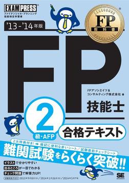 FP教科書 FP技能士2級・AFP 合格テキスト '13~'14年版-電子書籍
