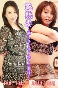 艶熟妻~撮られて喘ぐ淫らな奥様~小林典子(44歳)・尾川恵津子(43歳)