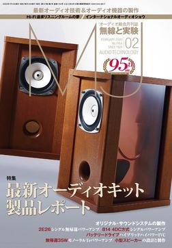 MJ無線と実験2020年2月号-電子書籍