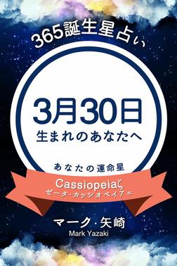 365誕生星占い~3月30日生まれのあなたへ~-電子書籍