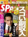 週刊SPA!(スパ)  2018年 6/12・19 合併号 [雑誌]