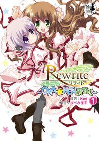 Rewrite ~OKA☆KENぶろぐ~(1)