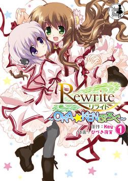 Rewrite ~OKA☆KENぶろぐ~(1)-電子書籍