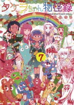 タケヲちゃん物怪録(7)-電子書籍