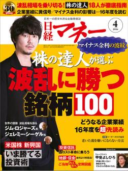 日経マネー 2016年 4月号 [雑誌]-電子書籍