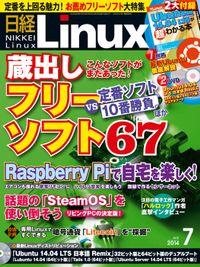 日経Linux(リナックス) 2014年 07月号 [雑誌]