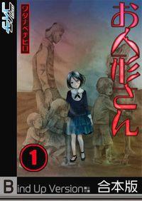 【フルカラー】お人形さん《合本版》1
