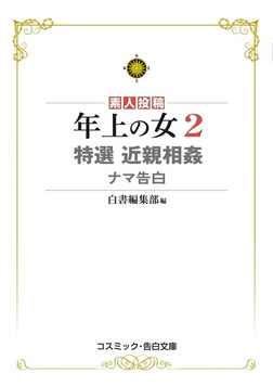 年上の女(2) 特選近親相姦ナマ告白-電子書籍