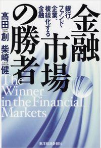 金融市場の勝者―銀行・ファンド・企業、複線化する金融