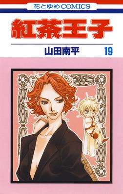 紅茶王子 19巻-電子書籍